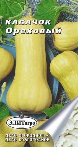 Семена Кабачок Ореховый