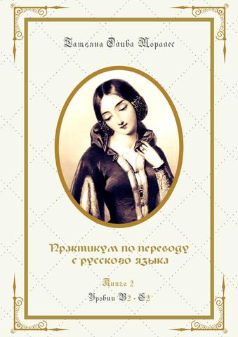 Практикум по переводу с русского языка. Уровни В2 – С2. Книга 2
