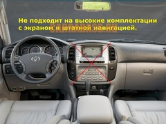 Магнитола CarraBass CB-1065T3 Toyota Land Cruiser 100 2003-2007 Android 7.1