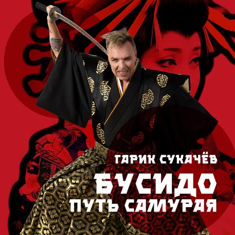 Гарик Сукачёв – Бусидо. Путь самурая