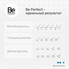 Чёрные ресницы Be Perfect Black MIX (16 линий)