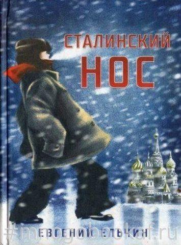 Сталинский нос