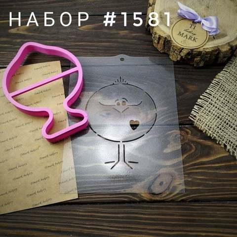 Набор №1581 - Птичка