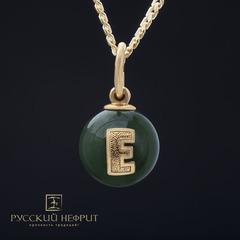 """Позолоченный именной кулон из зелёного нефрита """"Е""""."""