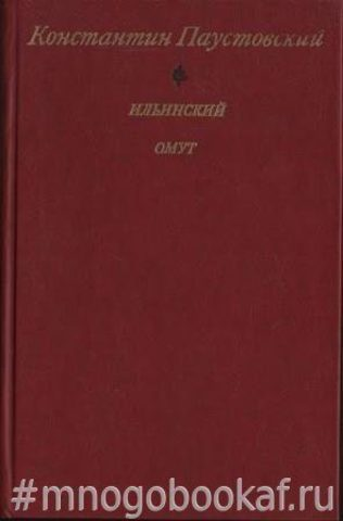 Ильинский омут