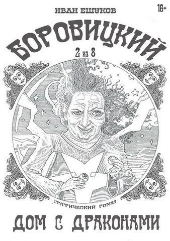 Боровицкий №2