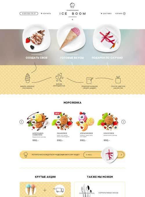 Интернет-магазин итальянского мороженого