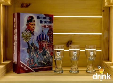 Набор для водки из 3 стопок «Новейшая История России»