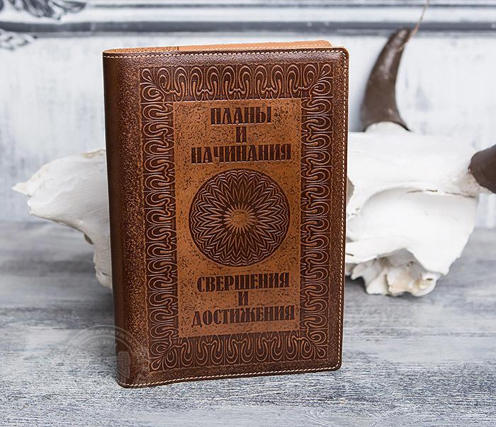 BY05-10-01 Кожаный подарочный ежедневник «Планы и Начинания» (А5)