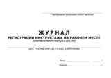 Журнал регистрации на рабочем месте
