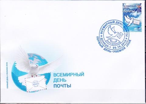 ПОЧТА ДНР(2015 10.09.))-Всемирный день почты КПД
