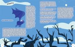 Атлас монстров и привидений