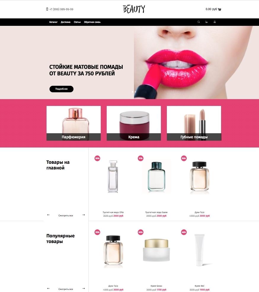 Шаблон интернет магазина - Beauty