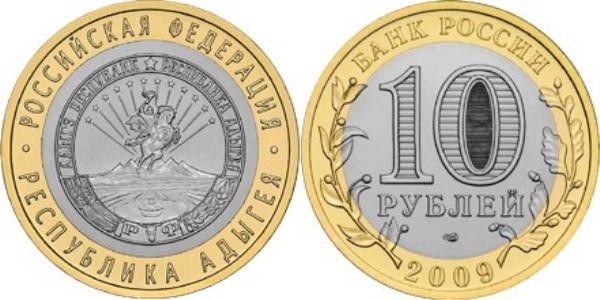 10 рублей Республика Адыгея 2009 г. СПМД (UNC)