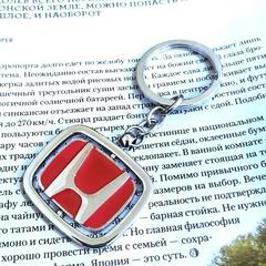 Брелок Хонда (Honda) для ключей автомобиля с логотипом 2