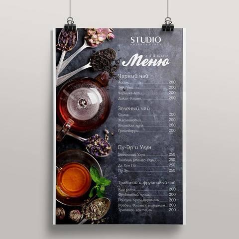 Макет чайного меню для Studio Private Place