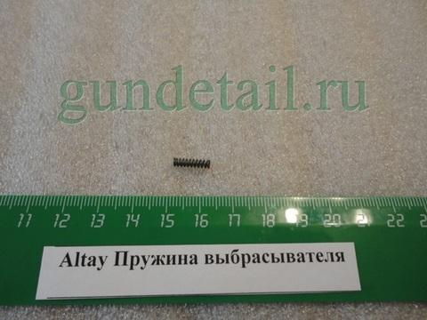 Пружина выбрасывателя Altay 12/76
