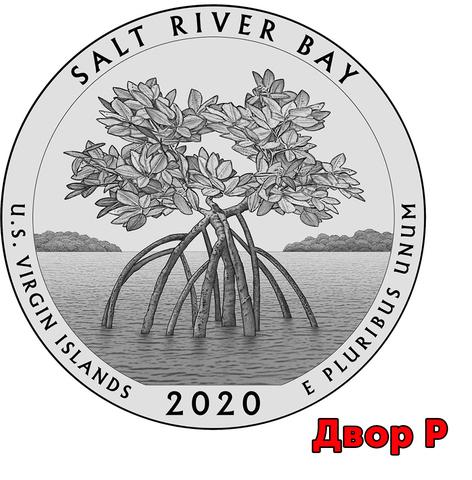25 центов 53 - й парк США НациональныйисторическийпаркиэкологическийзаповедникБухтаСолёнойреки (двор P)