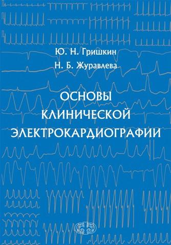 Основы клинической электрокардиографии (Изд. 2-е )/ Гришкин Ю.Н., Журавлёва Н.Б.