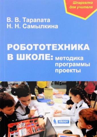 Книга: Виктор Тарапата, Надежда Самылкина