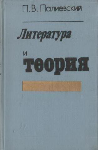 Литература и теория