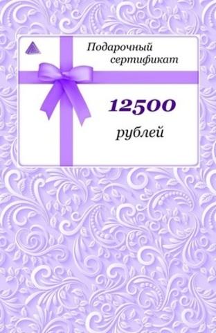 Подарочный сертификат Люкс - на 12500 рублей