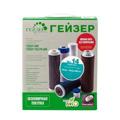 Гейзер комплект картриджей №14 для Ультра Био 411 для мягкой воды (50075)