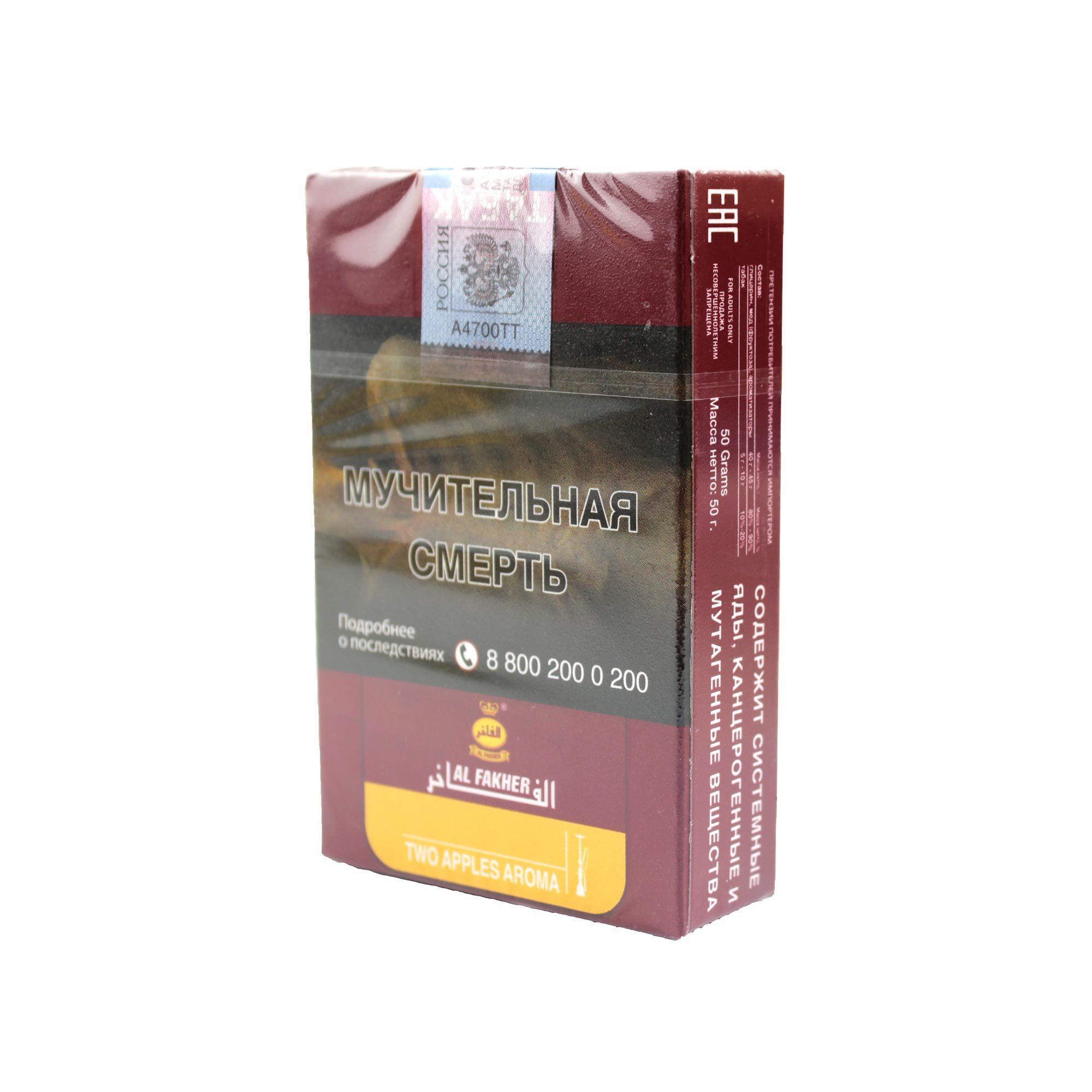 Табак для кальяна Al Fakher Two Apples 50 гр