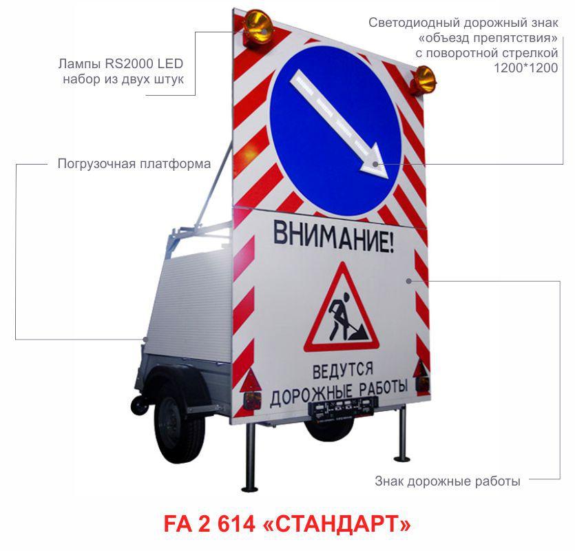 Передвижной заградительный знак FA-2 614  с описанием