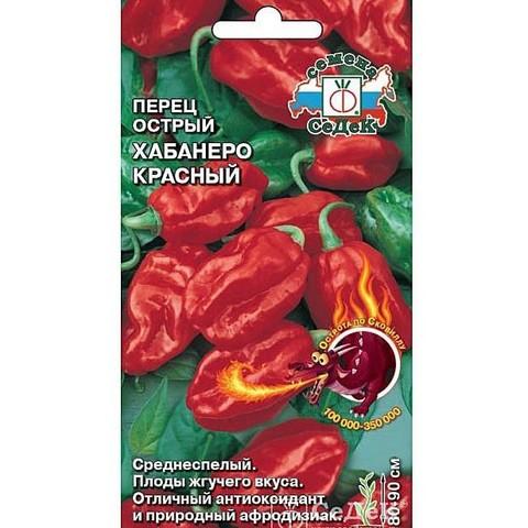 Семена Перец Острый Хабанеро Красный