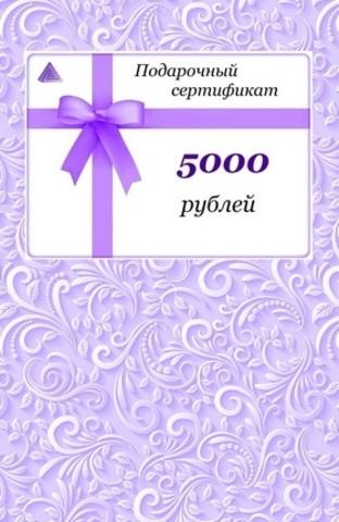 Подарочный сертификат Премиум - на 5000 рублей