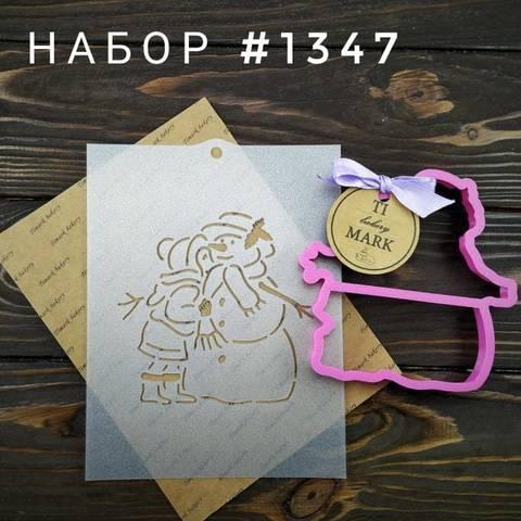Набор №1347 - Снеговик со Снегурочкой