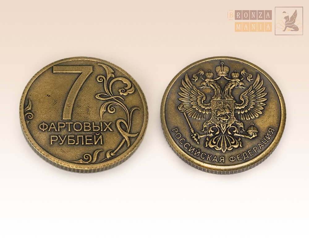 монета 7 рублей - Герб