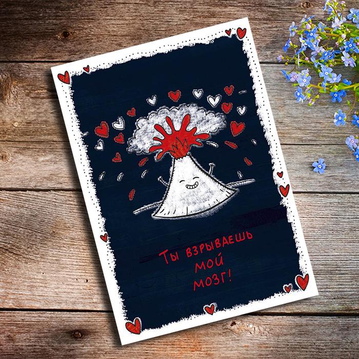 ТЫ ВЗРЫВАЕШЬ МОЙ МОЗГ Купить оригинальную открытку в Перми