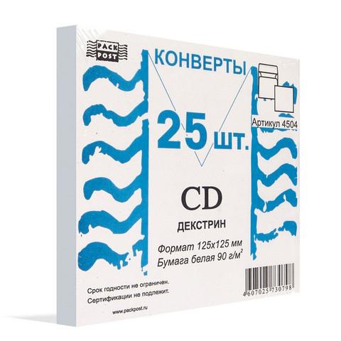 Конверт для CD Packpost 125x125 мм 90 г/кв.м белый декстрин (25 штук в упаковке)