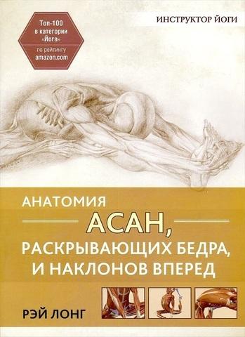 Анатомия асан, раскрывающих бедра, и наклонов вперед (2-е издание)