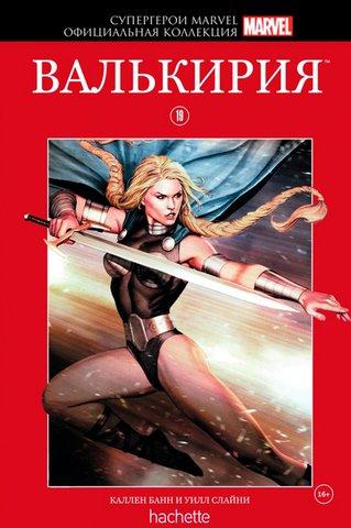 Супергерои Marvel. Официальная коллекция №19. Валькирия