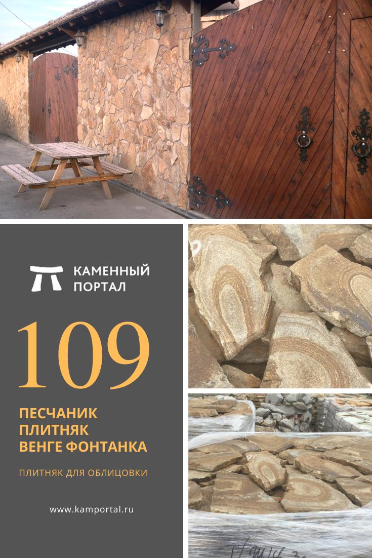 Песчаник плитняк Венге Фонтанка каменный портал