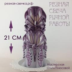 Резная свеча Сиреневая лента 21 см