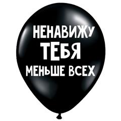 Воздушный шар Ненавижу тебя меньше всех черный