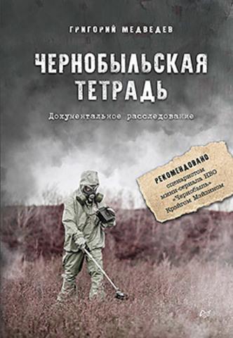 Чернобыльская тетрадь. Документальное расследование (аудиокнига)