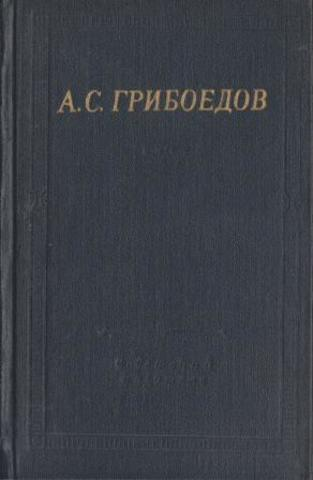 Грибоедов. Сочинения в стихах
