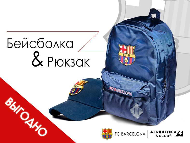 Комплект ФК Барселона (бейсболка подростковая и рюкзак)