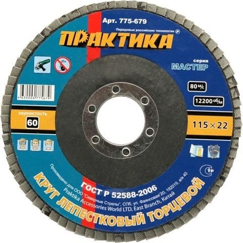 Круг лепестковый шлифовальный ПРАКТИКА 115 х 22 мм Р  60 (1шт.) , серия Мастер (775-679)
