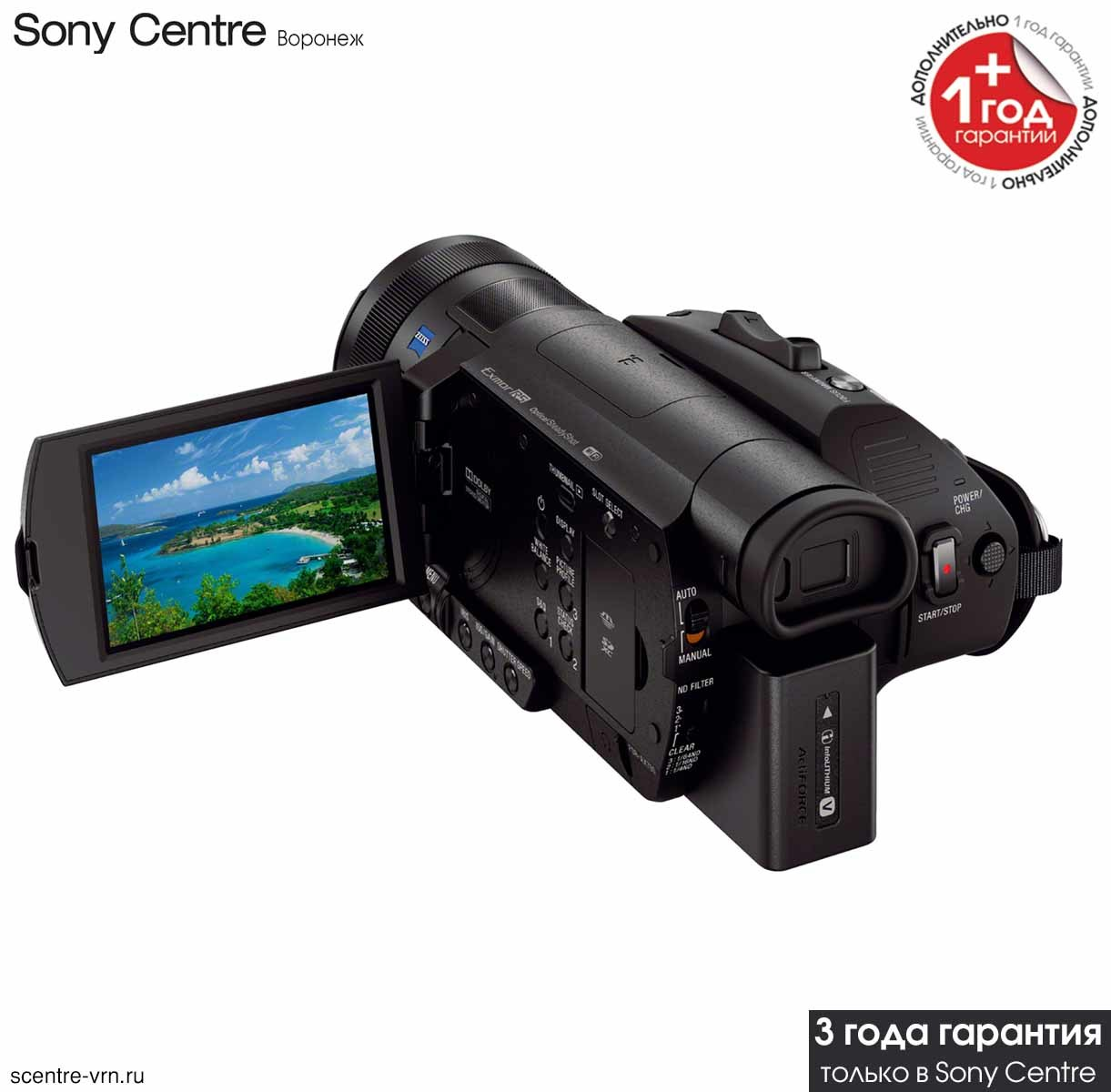 4K видеокамера Sony Handycam FDR-AX700 в Sony Centre Воронеж