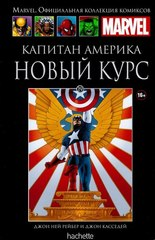 Комикс «Капитан Америка - Новый Курс (Ашет #19)»