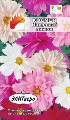 Семена Космея Махровый смесь, Одн