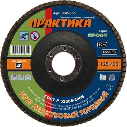 Круг лепестковый шлифовальный ПРАКТИКА 125 х 22 мм Р 40 (1шт.) серия Профи (032-355)