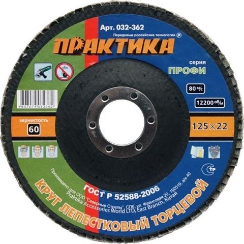 Круг лепестковый шлифовальный ПРАКТИКА 125 х 22 мм Р 60 (1шт.) серия Профи (032-362)
