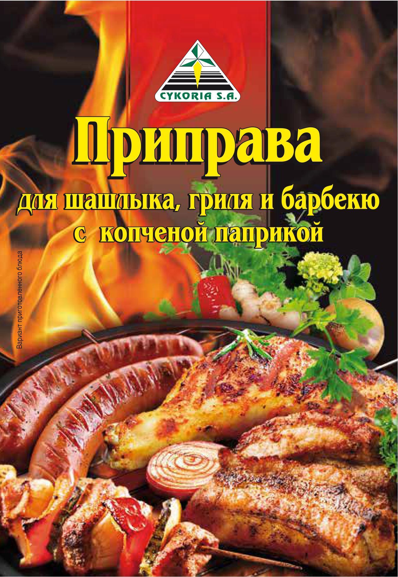 Приправа для шашлыка, гриля и барбекю с копченой паприкой, 35г